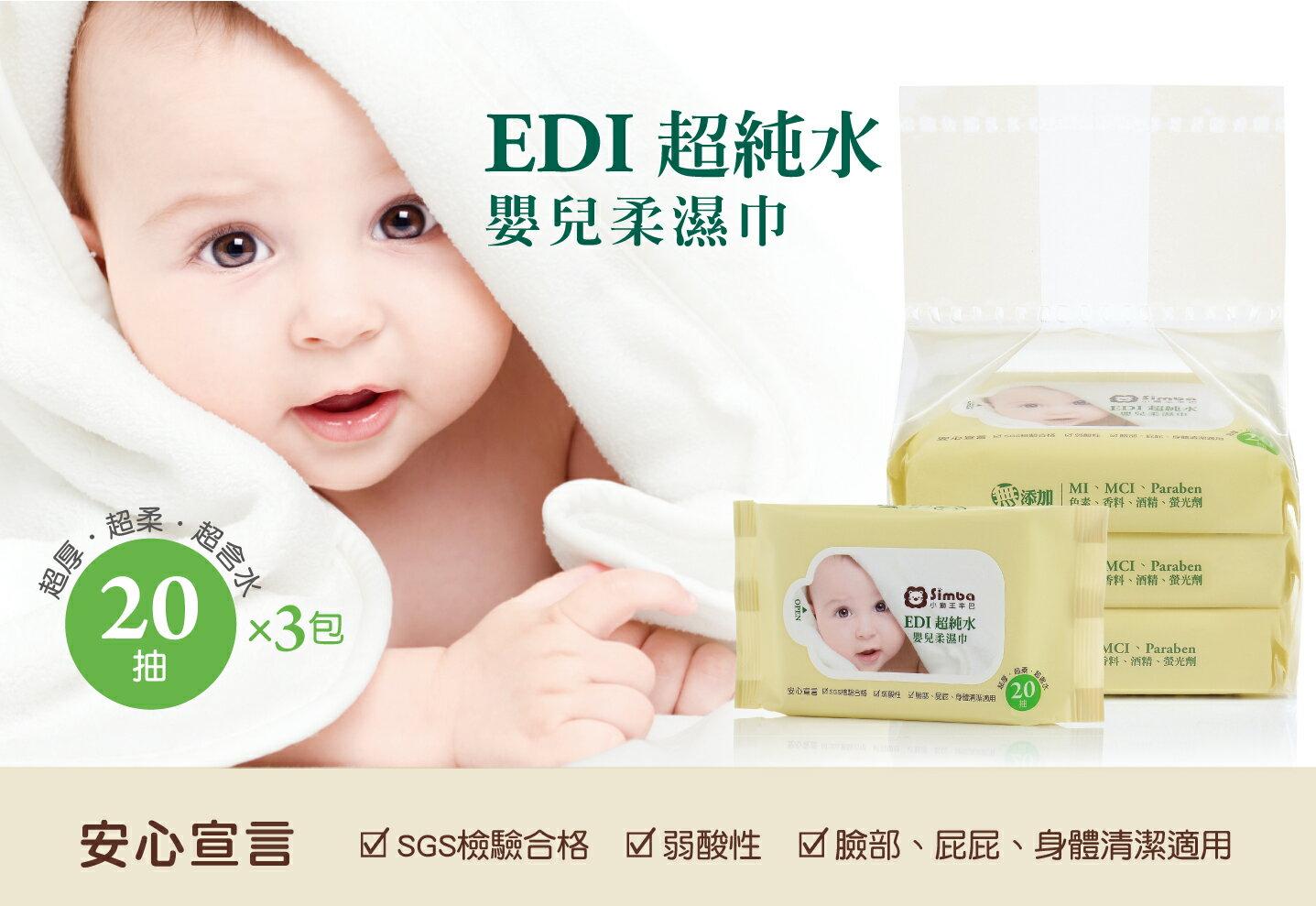 『121婦嬰用品館』辛巴 EDI超純水嬰兒柔濕巾 20抽x3包/串 1