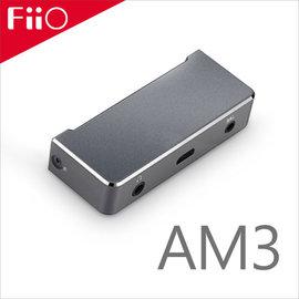 <br/><br/>  【FiiO X7平衡輸出擴充模組 AM3】 【風雅小舖】<br/><br/>