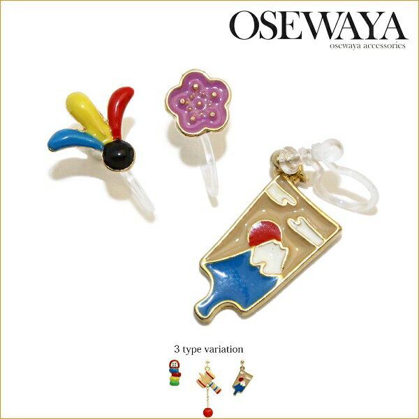 SAYAKA 日本飾品專賣:耳環【日本正版Osewayaお世話や】日本製-不過敏樹脂夾式傳統遊戲耳環