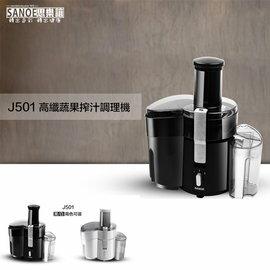 【集雅社】思樂誼 SANOE 高纖蔬果榨汁調理機 J501 黑/白 兩色可選 公司貨 分期0利率 免運