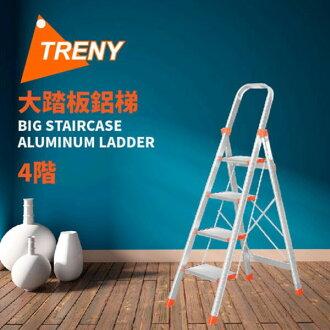 TRENY 3673 加大版四階鋁梯 大踏板 工作梯 扶手梯 一字梯 梯子 輕型梯
