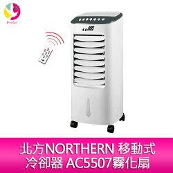 分期0利率 北方NORTHERN 移動式冷卻器 AC5507霧化扇▲最高點數回饋10倍送▲