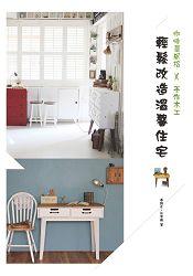 咖啡屋風格*手作木工輕鬆改造溫馨住宅