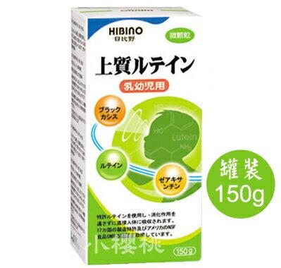 HIBINO日比野--頂級葉黃素乳幼兒用