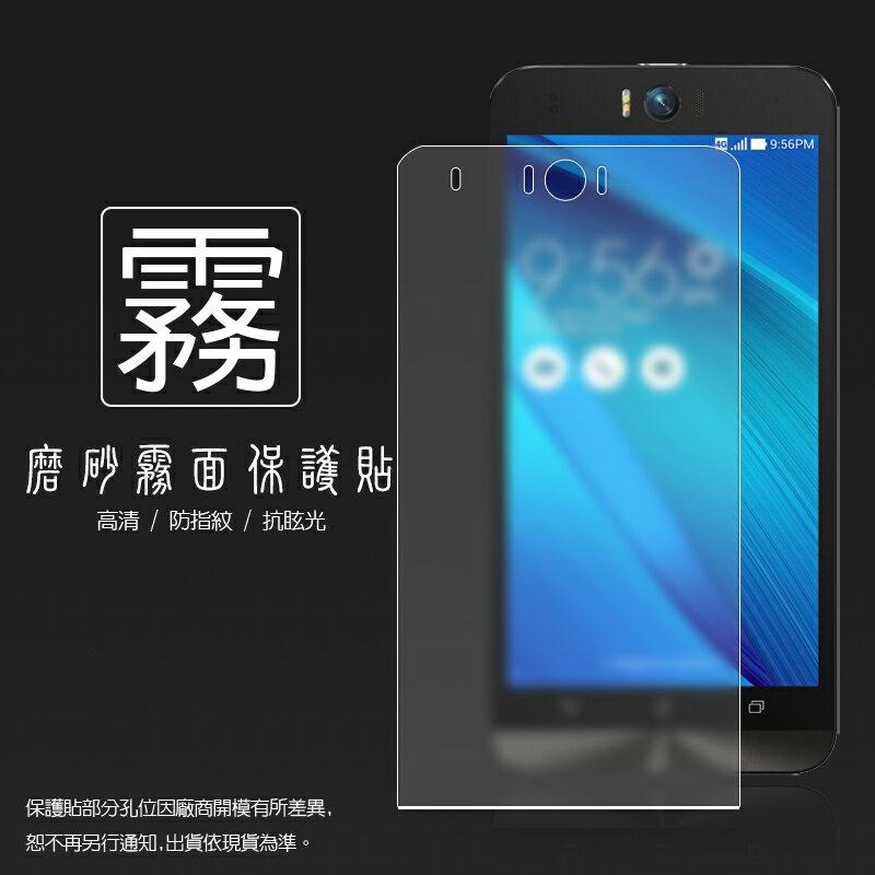 霧面螢幕保護貼 ASUS ZenFone Selfie ZD551KL Z00UD 5.5吋 (神拍機) 保護貼