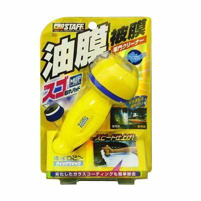 <br/><br/> 權世界@汽車用品 日本進口 Prostaff 汽車玻璃強力油膜及撥水劑去除劑 80g (握式附研磨墊) A-64<br/><br/>