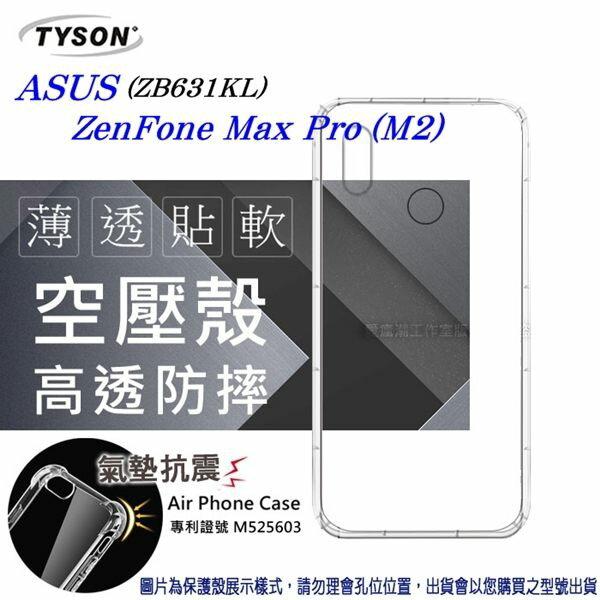 99免運 現貨 手機殼 ASUS ZenFone Max M2 Pro (ZB631KL) 高透空壓殼 防摔殼 氣墊殼 軟殼 手機殼