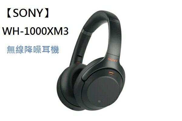 預購 PO SHOPღ 超值優惠【SONY】 WH-1000XM3 ☆無線藍芽降噪音耳罩式耳機 ☆台灣公司貨 買就送♥Sony 鋁合金攜帶型USB行動電源