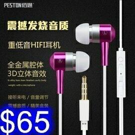 佰通 重低音HIFI金屬耳機 入耳式帶麥線控耳機 手機/MP3/MP4/電腦通用 重低音耳塞
