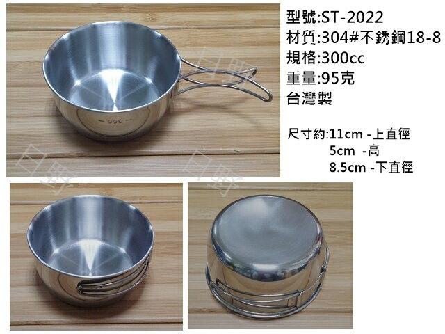 日野戶外~ 台灣文樑 ST-2022 300cc 不鏽鋼碗 露營 餐具 野營 台灣製 碗 兒童碗 吃飯碗 鍋具 登山 露營碗