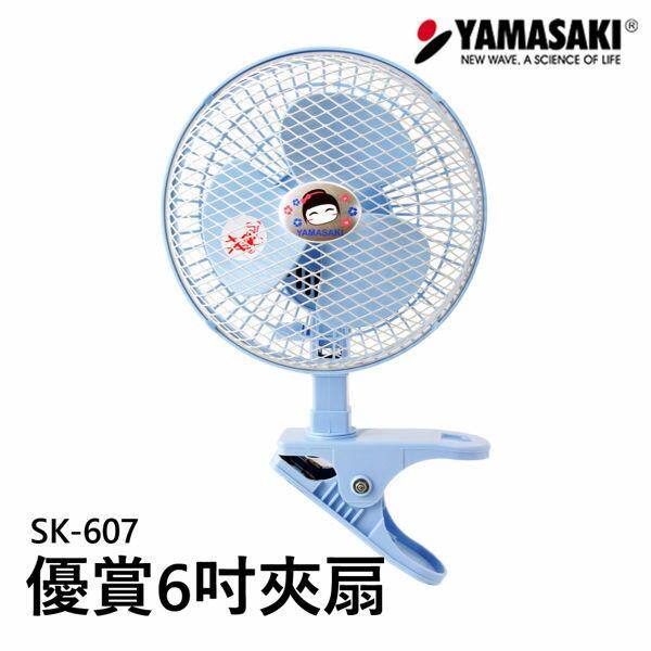 YAMASAKI山崎優賞6吋夾扇SK-607