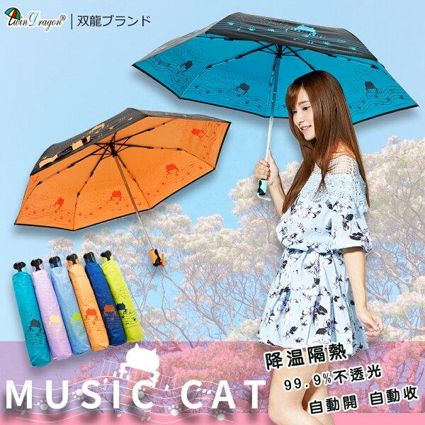 【雙龍牌】MUSICCAT配色纖維降溫黑膠自動開收傘-隔熱.抗UV.防風B6290P