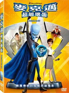 麥克邁:超能壞蛋DVD