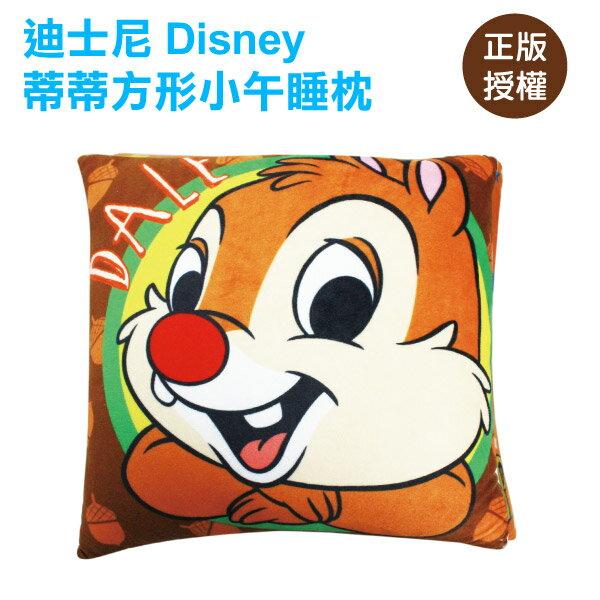 迪士尼正版 蒂蒂方形小午睡枕/奇奇蒂蒂/卡通抱枕/靠枕/腰枕/沙發枕/辦公室小物/生日禮物30cm*30cm