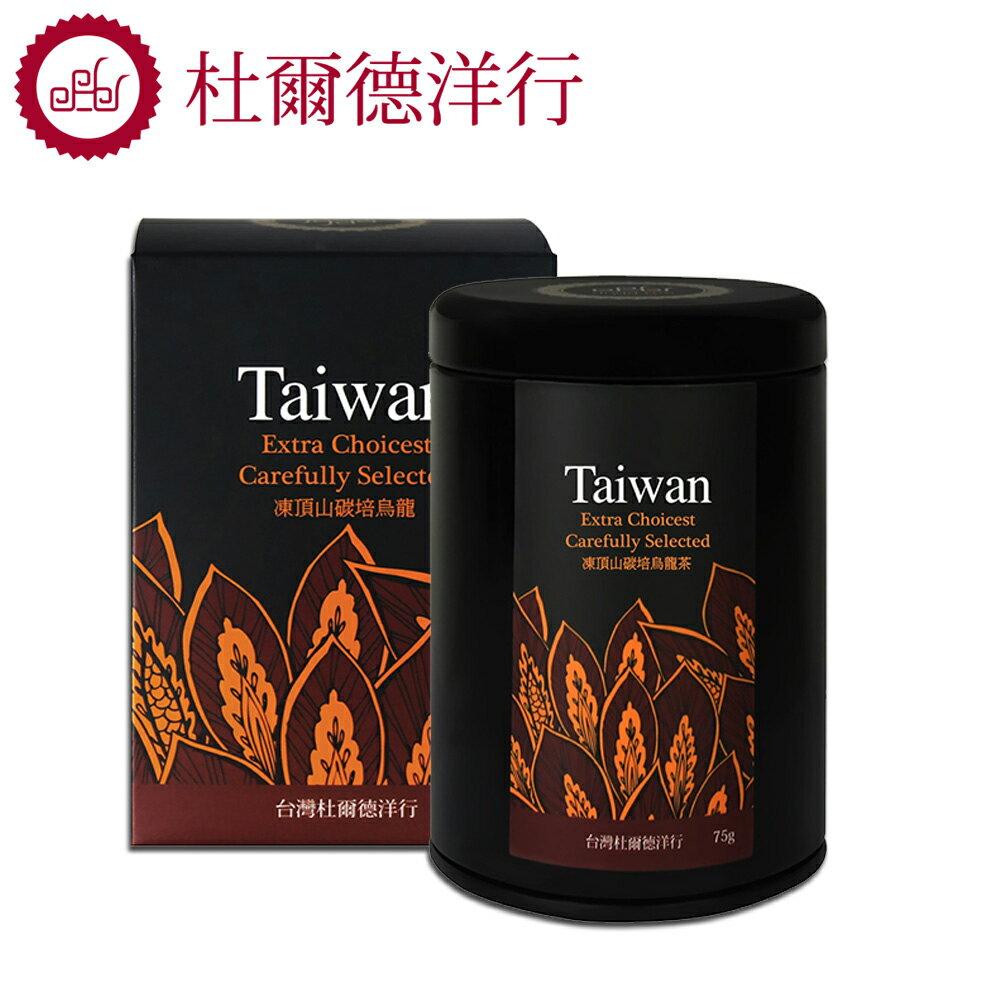 【杜爾德洋行 Dodd Tea】嚴選凍頂山碳培烏龍茶75g (TRO-E75 ) 0