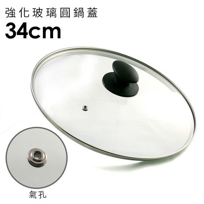 強化玻璃圓鍋蓋34cm含不鏽鋼氣孔+防燙時尚珠頭 適用各種湯鍋 炒鍋 平底鍋