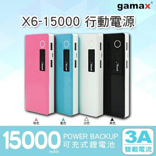 【PC-BOX】Gamax X6 15000mAh 液晶數字顯示行動電源