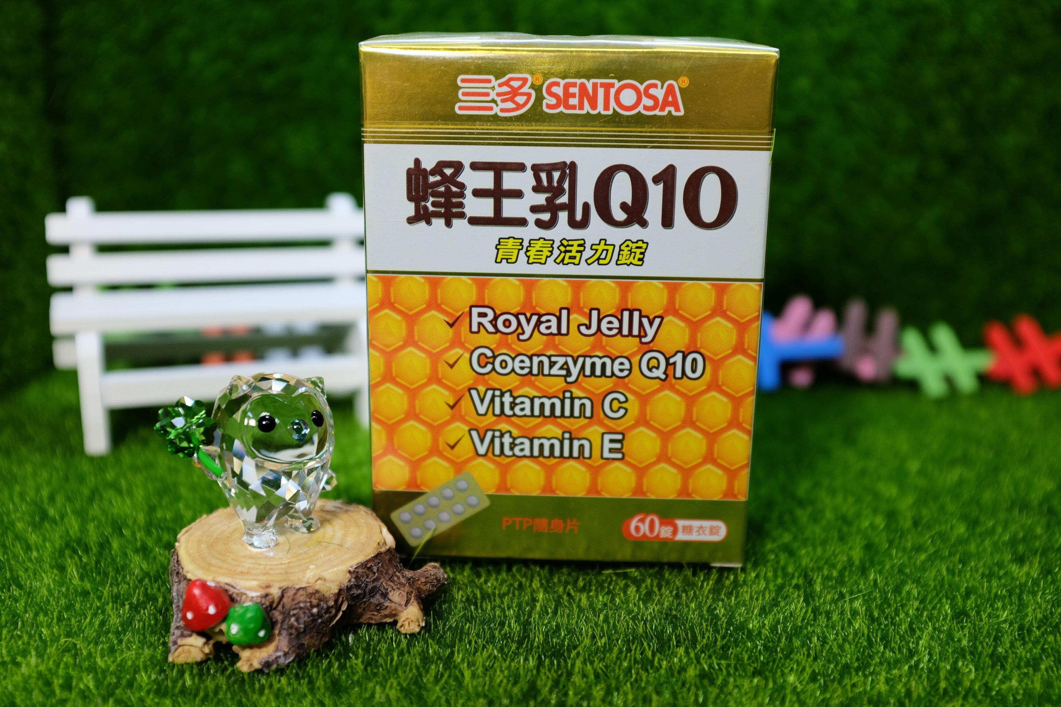 三多 蜂王乳 Q10 青春活力錠.55g~60粒