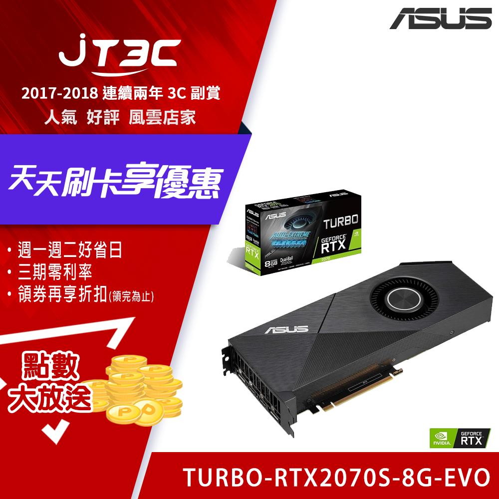 ASUS 華碩 Turbo GeForce RTX 2070 SUPER EVO 8GB GDDR6 TURBO-RTX2070S-8G-EVO 顯示卡(4718017432771)