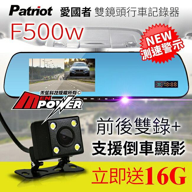 禾笙科技~  送16G卡~愛國者 F500w 聯詠頂規 前後雙鏡 後照鏡 GPS測速 行車