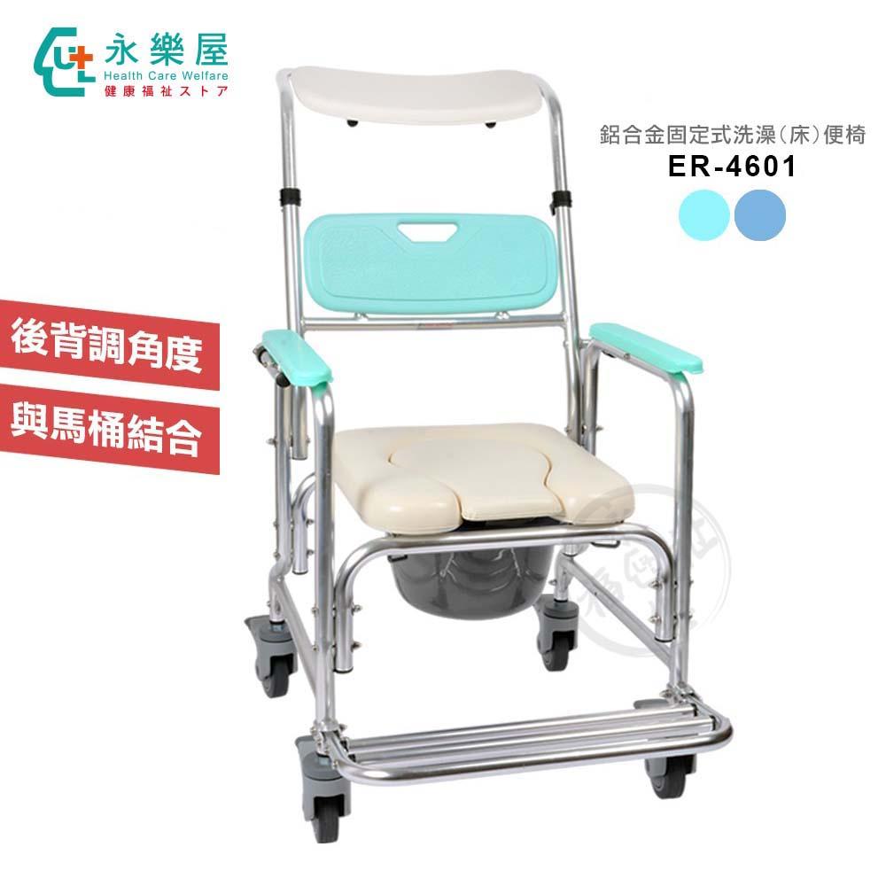 恆伸 鋁合金 小輪 後背可調角度 便盆椅 洗澡椅 ER-4601