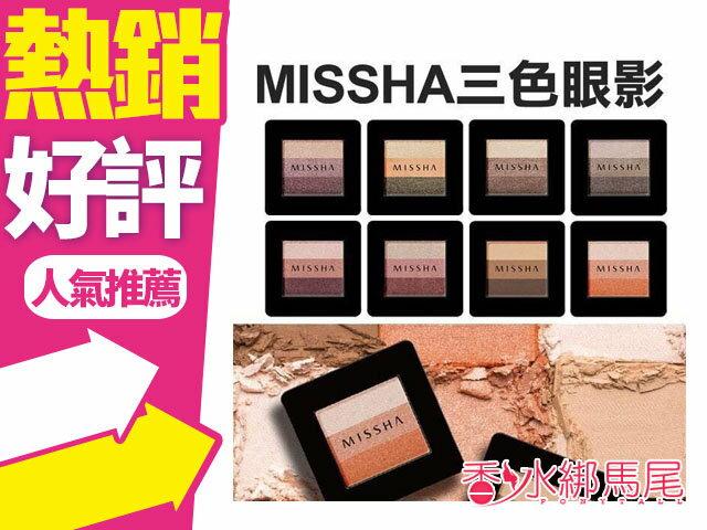 韓國 MISSHA 三色眼影 2g 多色可選 初學者也好上手喔◐香水綁馬尾◐