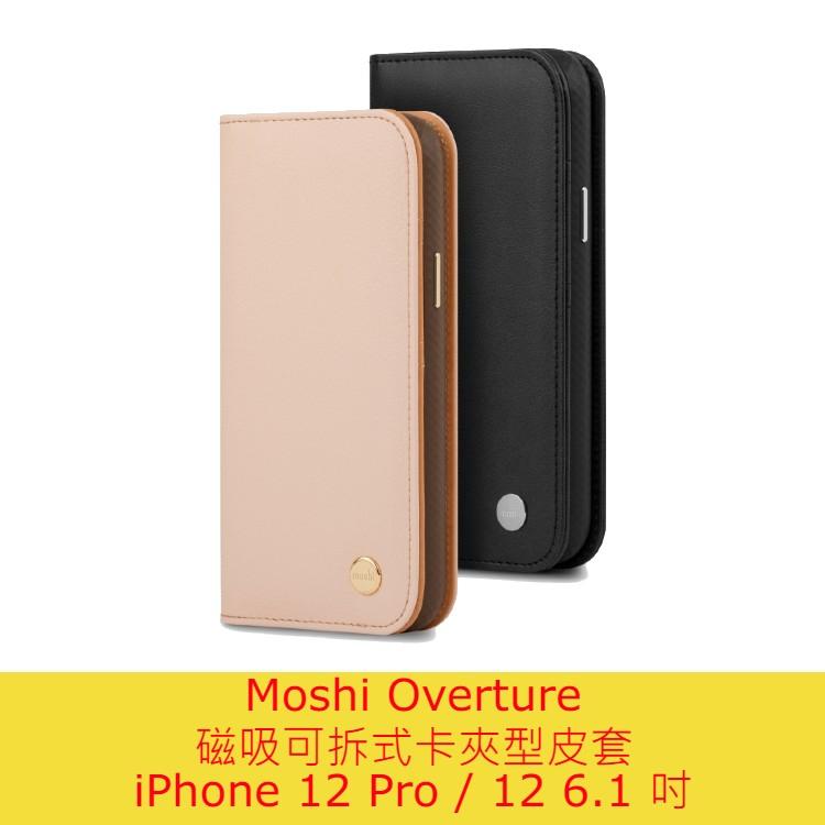 現貨 皮套 Moshi Overture 磁吸可拆式卡夾型皮套 iPhone 12 / 12 Pro 6.1 吋 皮套 背蓋 側掀