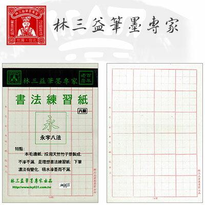 林三益筆墨專家 Art-3661 廿四格毛邊紙 (50張入) / 包