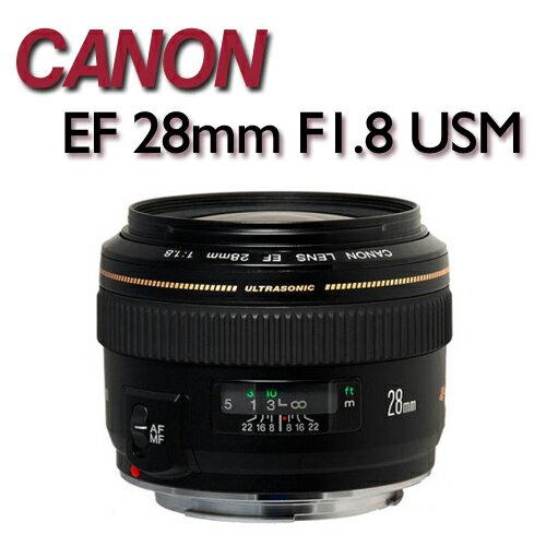 【★送58mm保護鏡】CANON EF 28mm f/1.8 USM 廣角定焦鏡頭【公司貨】