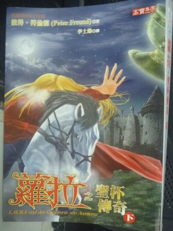 【書寶二手書T5/一般小說_JBL】蘿拉之聖杯傳奇(下)_彼得.符倫德