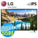 LG樂金 55吋 UHD 4K  液晶電視 55UJ630T