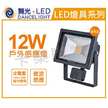 卡樂購物網:舞光LED12W6000K白光IP65全電壓微波感應燈_WF430580