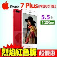 母親節禮物推薦3C:手機、運動手錶、相機及拍立得到Apple iPhone 7 PLUS 128GB 5.5吋 贈透明空壓殼 蘋果配備IP67 防水 智慧型手機