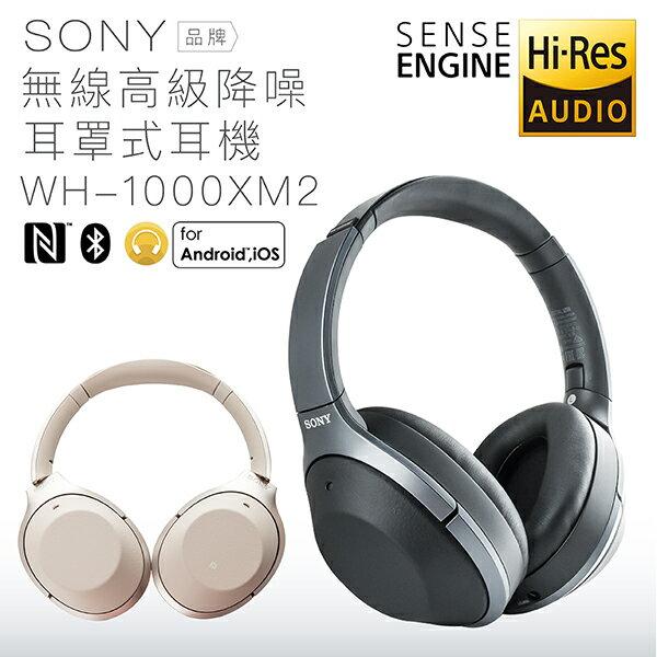 樂樂小桔:【21-28歲末感恩-限時限量優惠搶購中】【贈紓壓頸枕】SONY耳罩式耳機WH-1000XM2無線降噪藍芽【公司貨】