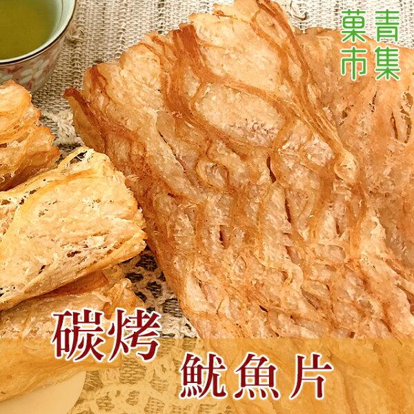 碳烤魷魚片200G大包裝香濃順口團購點心【菓青市集】