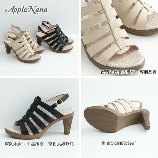 AppleNana。流行百分百韓風羅馬真皮高跟涼鞋 【QB138091480】蘋果奈奈 2