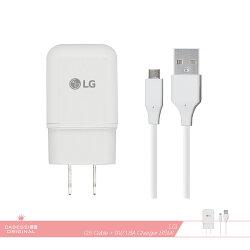 LG樂金 9V/ 1.8A (MCS-H05) + G5 Type C to USB數據傳輸線 原廠旅充組合包 各廠牌手機適用/ 快速旅行充電器 QC 2.0旅充頭/ 閃電快充【BSMI認證】 G5/ V10/ V20/ G6