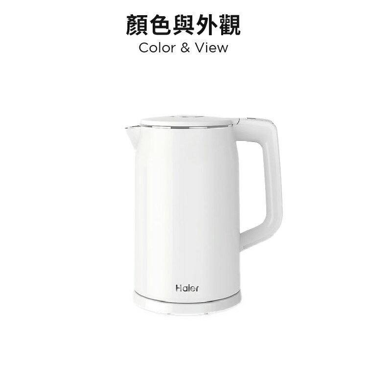 Haier HB-K044SW 智能溫控快煮壺 快煮壺 保溫壺 溫控快煮壺 雙層快煮壺 公司貨