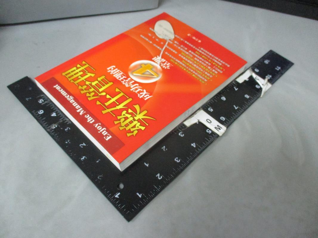 【書寶二手書T3/財經企管_CEY】樂在管理_東方明