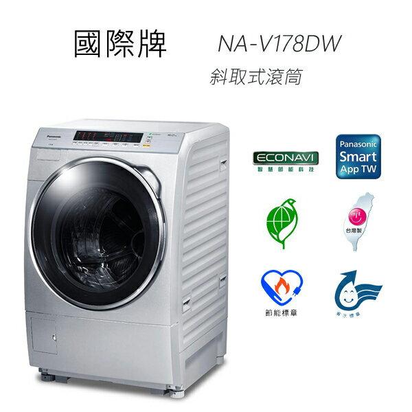 <br/><br/>  【含基本安裝】國際牌 Panasonic NA-V178DW-L 斜取式滾筒洗衣機<br/><br/>