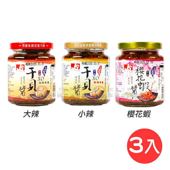 (免運)澎湖名產 XO干貝醬3入組  櫻花蝦醬  千御國際 0