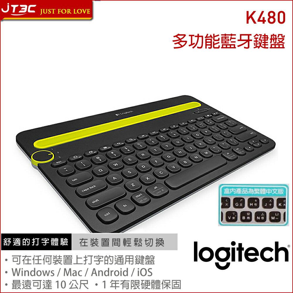 【全店94折起】Logitech 羅技 K480 多功能藍牙鍵盤 黑(繁體中文版)