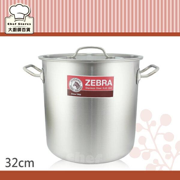 ZEBRA斑馬牌深型大滷桶不鏽鋼湯鍋32cm大容量燉滷鍋-大廚師百貨
