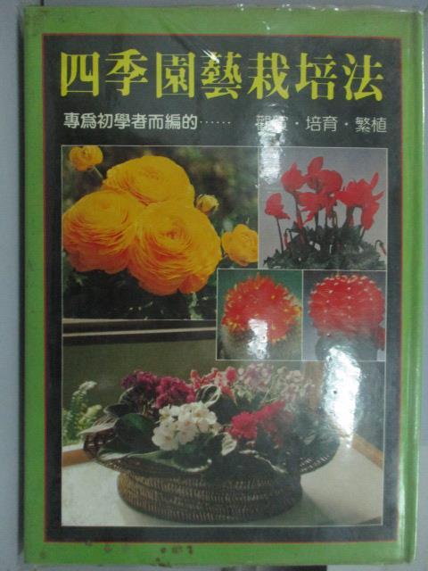 ~書寶 書T2/ _ZAX~四季 栽培法
