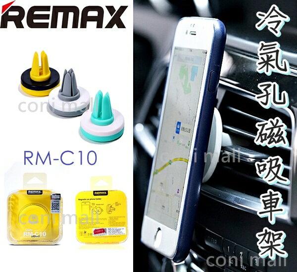 【coni shop】REMAX RM-C10 冷氣孔磁吸車架 磁鐵車架 手機導航支架 360度旋轉 冷氣孔車架 支架