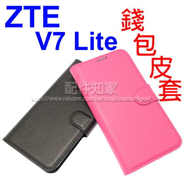 配件知家:【錢包皮套】ZTEV7Lite5吋書本翻頁式側掀保護套側開插卡手機套斜立支架保護殼磁扣軟殼-ZY