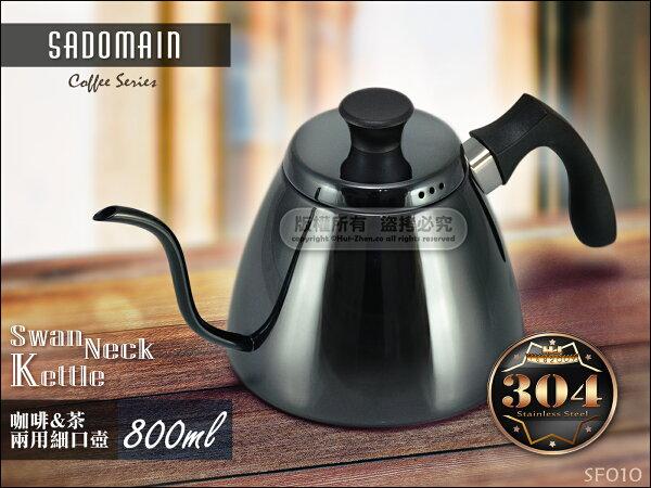 快樂屋♪仙德曼7803咖啡&茶兩用細口壺(鏡面黑)800ml【天鵝頸細口出水】304不鏽鋼手沖壺