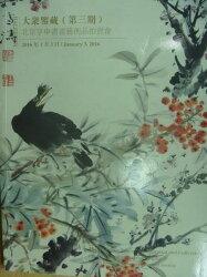 【書寶二手書T5/收藏_XBH】北京亨申書畫藝術品拍賣會_大眾鑒藏(第三期)_2016/1/3