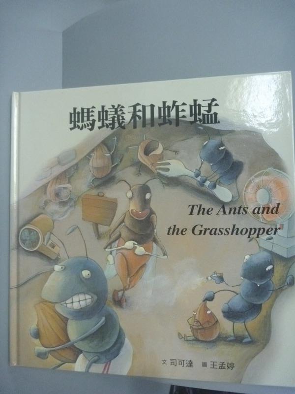 【書寶二手書T1/少年童書_YDJ】螞蟻和蚱蜢 = The ants and the grasshopper_司可達文; 王孟婷圖