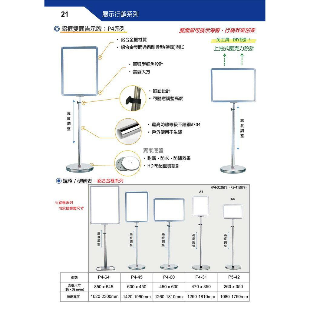 多功能標示架夾式(A3)P5-A3 海報架 展示架 舉牌 DM架 公告 通知